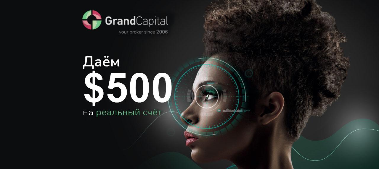 Grand Capital — Лучший брокер