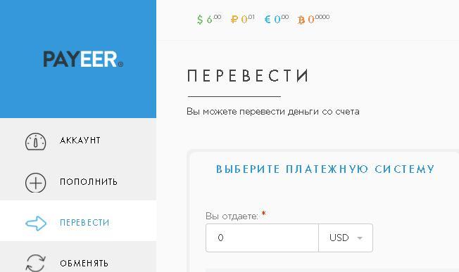 Payeer перевод на QIWI