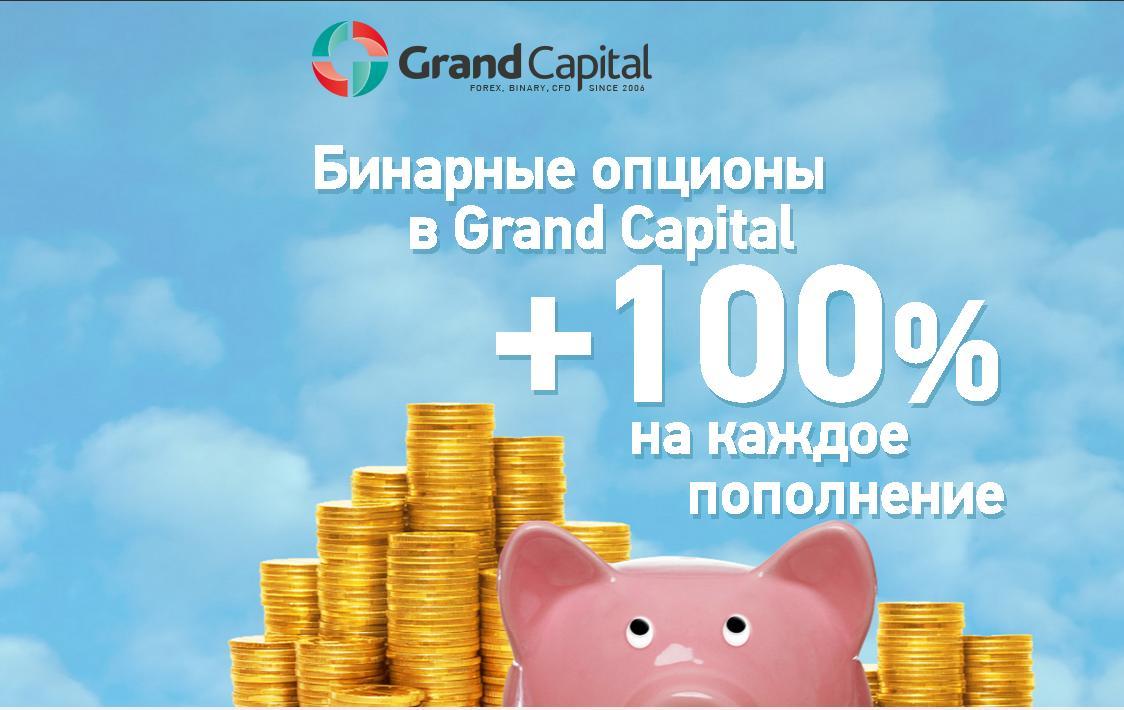 Grand Capital — Лучший брокер бинарных опционов