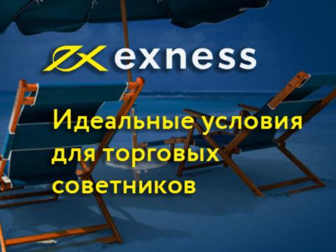 Exness - Лучший забугорный брокер
