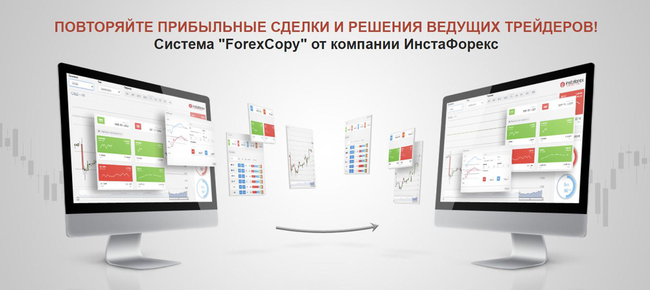 forex copy instaforex
