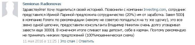 Мошенница Ирина Ларина