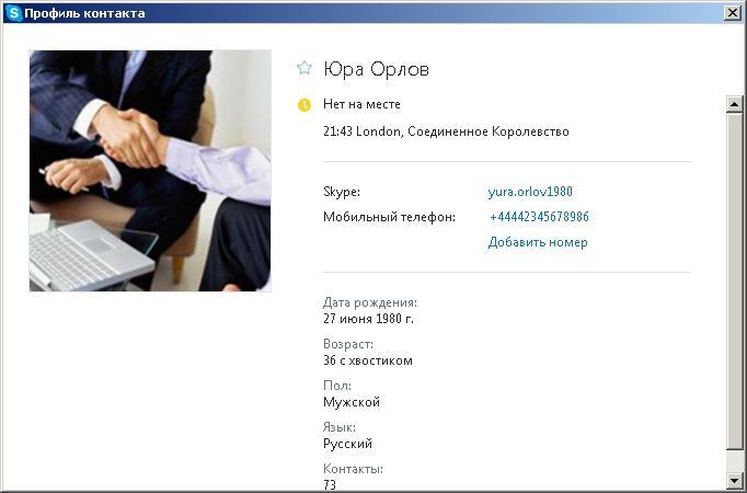 Скайп Юры Орлова