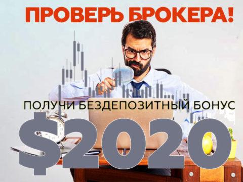 БЕЗДЕПОЗИТНЫЙ БОНУС $2020