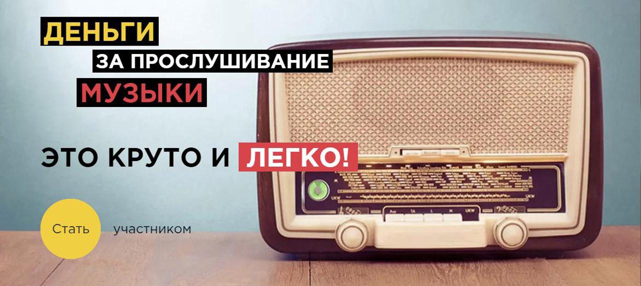 слушай музыку за деньги