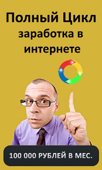 Полный Цикл заработка в интернете