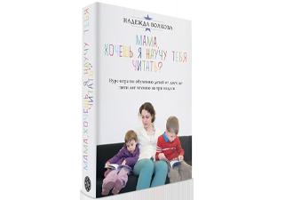 «Мама, хочешь я научу тебя читать» Курс–игра для детей от 2 до 6 лет, по обучению чтению, за три недели