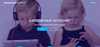 Инструкция, «Как настроить Безопасный интернет для детей»