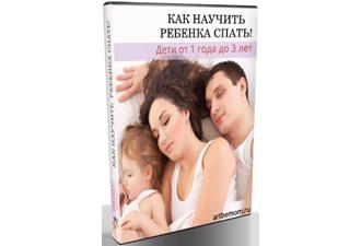 Видеокурс «Как научить ребенка спать»