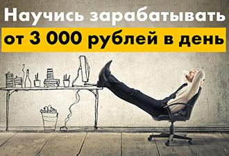 «Специалист РСЯ» (стандарт) - зарабатывай удаленно от 3 000 руб в день