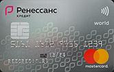 Кредитная карта в день обращения от «Ренессанс Кредит»