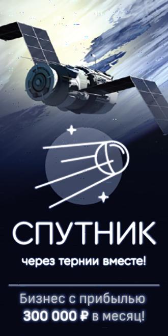 «Спутник» Готовая система получения прибыли – 300 000 рублей в месяц (VIP)