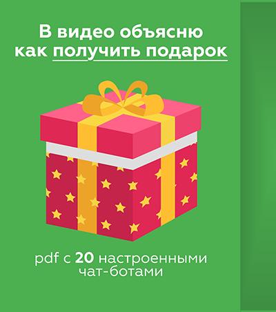 Получай от 5 000 рублей за заполнении шаблона на настройке роботов-помощников в ватсапе
