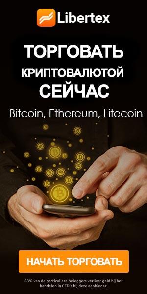 Libertex is a trading platform