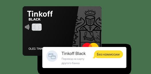 Пользуйтесь банком бесплатно с картой Tinkoff Black