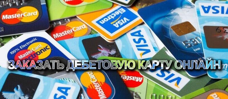 Заказать дебетовые карты