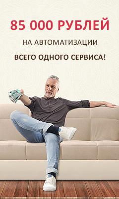 «Автоматик» 85 000 рублей на автоматизации сервиса