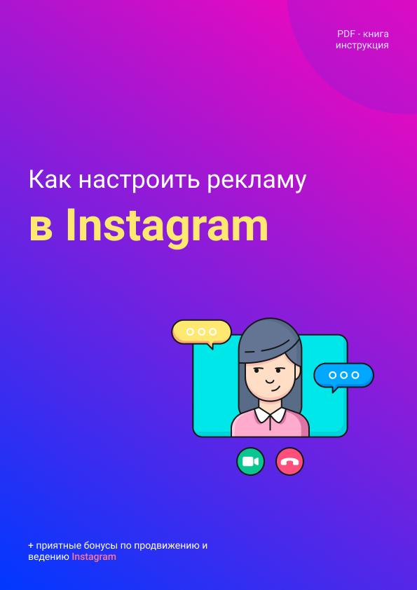 Книга №1 по рекламе в Instagram