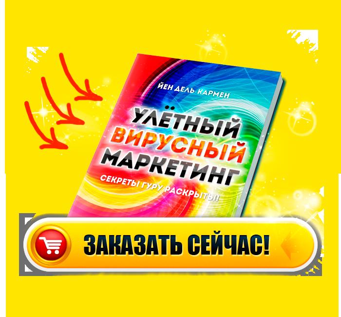 Курс «Улётный вирусный маркетинг»