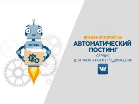 Bitness-Avtopost – Автопостинг или бесплатная реклама ВК