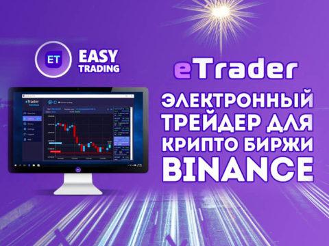 EasyTrading – автоматизированная платформа