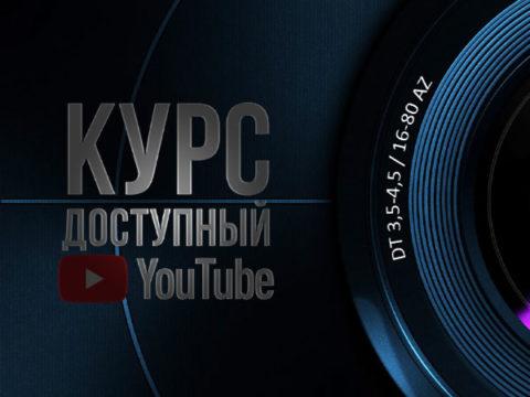Экспресс–курс доступный YouTube