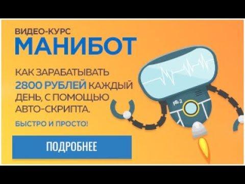 Манибот - как зарабатывать более 2000 рублей в день
