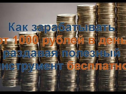 Как зарабатывать от 1000 рублей в день раздавая полезный инструмент бесплатно