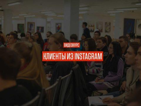 Массовое привлечение клиентов из Instagram