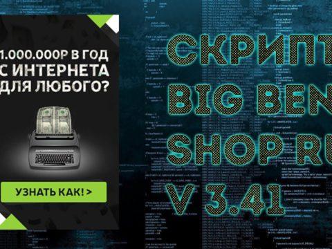 Скрипт Big Ben Shop Ru V 3.41