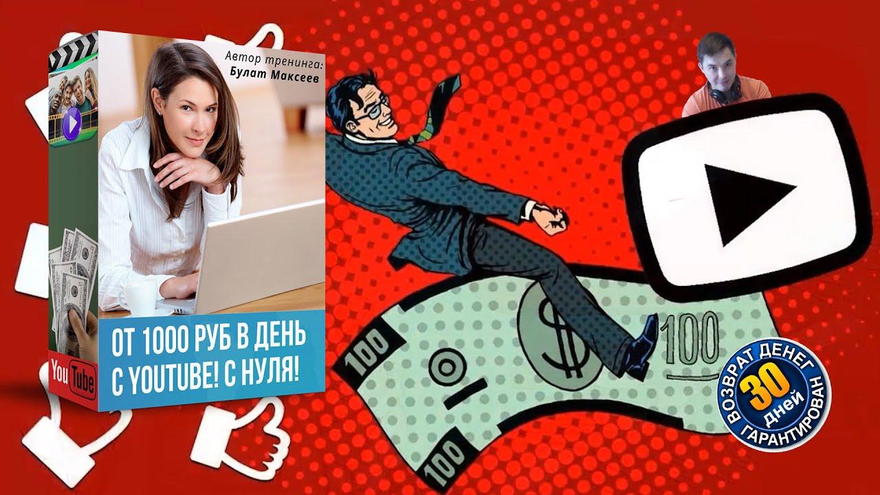 От 1000 рублей В день с Youtube с нуля!