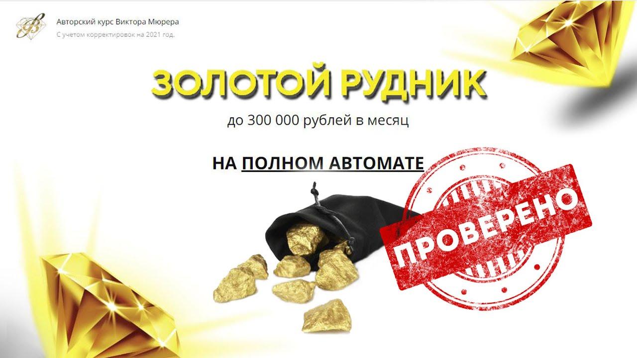 Золотой рудник – курс по заработку