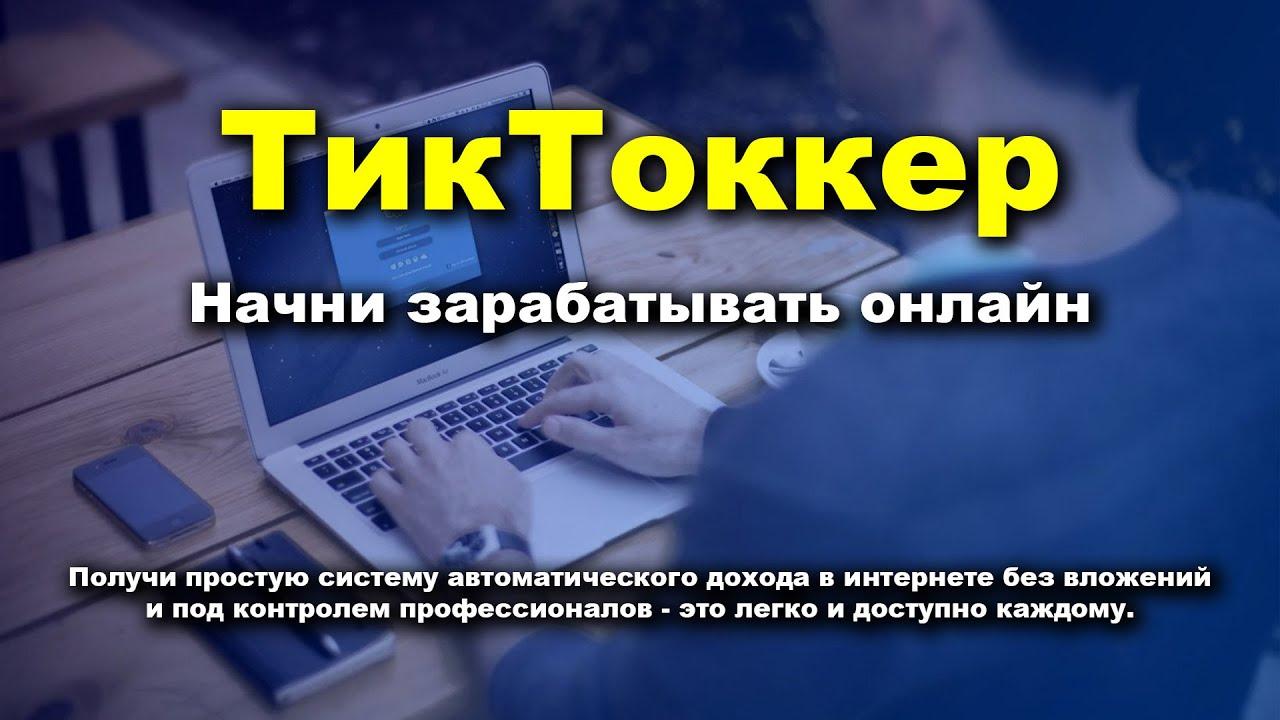 ТикТоккер | Заработок в интернете | От 100$ ежедневно