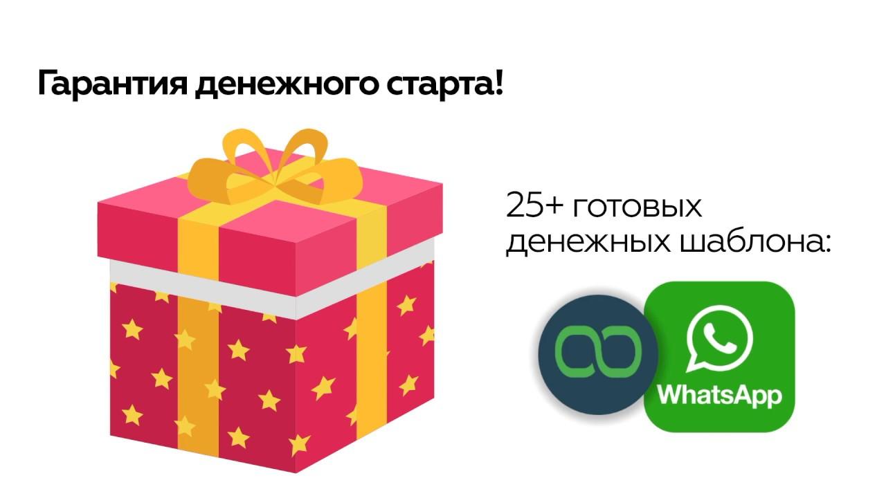 Получай от 5 000 рублей за заполнении шаблона на настройке роботов-помощников в ватсапе.