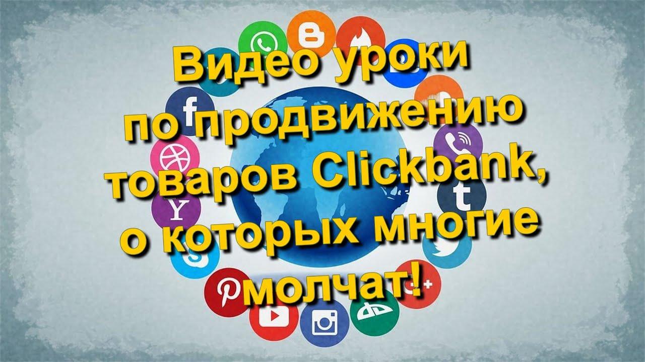«CLICKBANK» — Новая Тактика Заработка