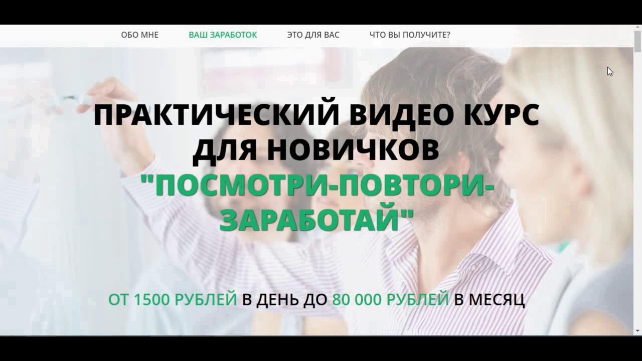 Практический видео курс для новичков «Посмотри-повтори-заработай» от 1500₽ в день, до 80000₽ в месяц