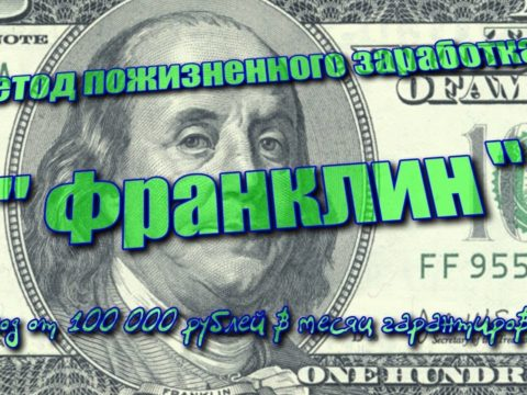 Метод «Франклин»