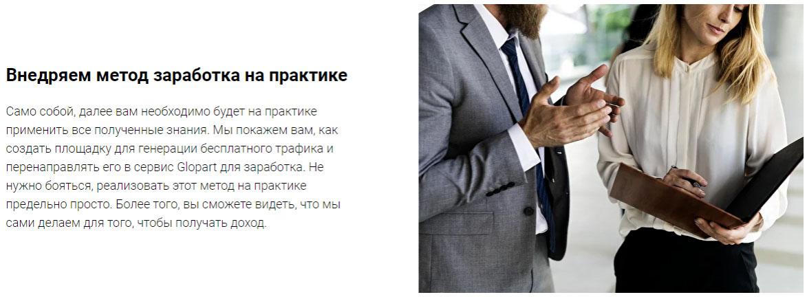 Хотите получать от 100 000 рублей в месяц?