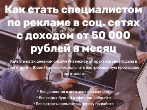 Как стать специалистом по рекламе в соц. сетях с доходом от 50 000 рублей в месяц