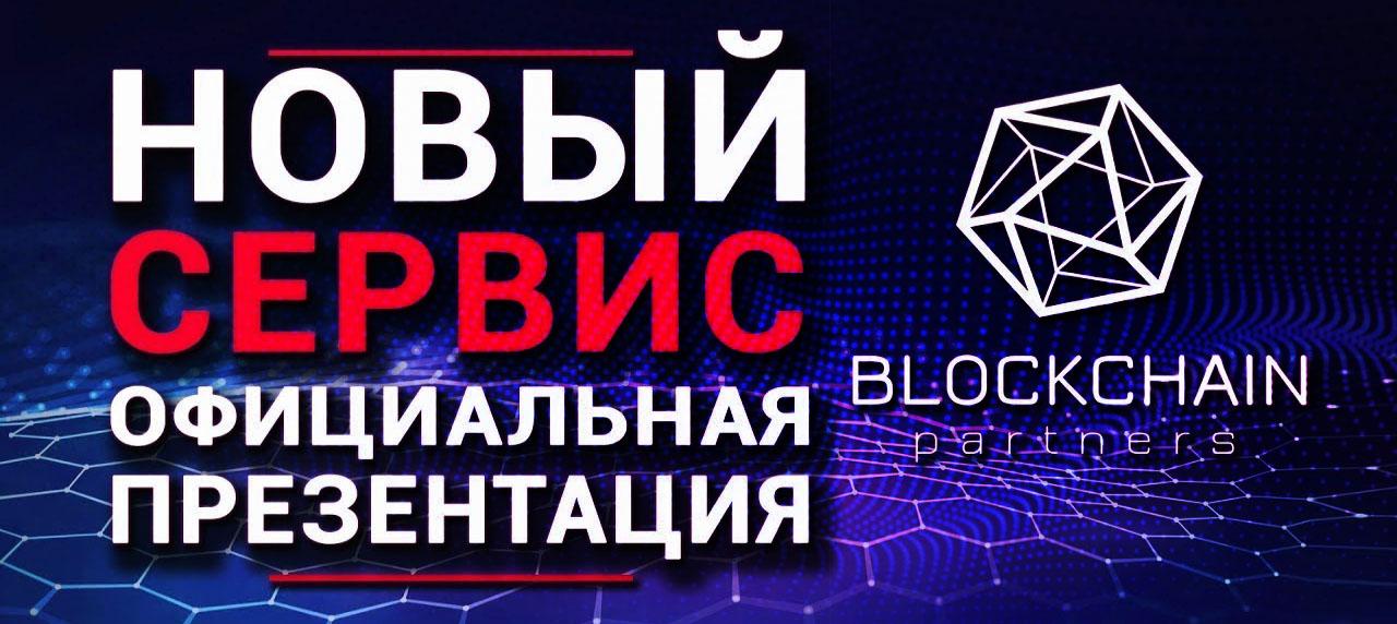 Blockchain Partners Pro Сервис для продвижения своего бренда