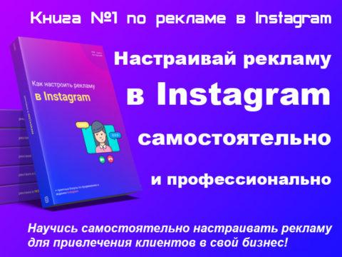 Как настроить рекламу в Instagram