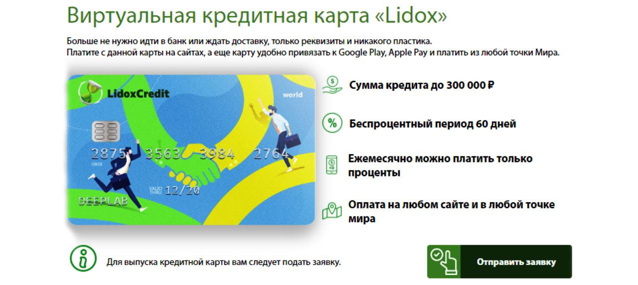 Lidox Credit – современная альтернатива банковским кредитам и кредитным картам