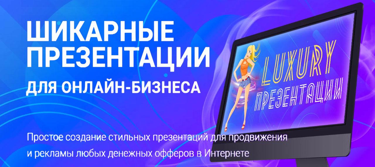 Онлайн Мастер Класс Luxury Презентации