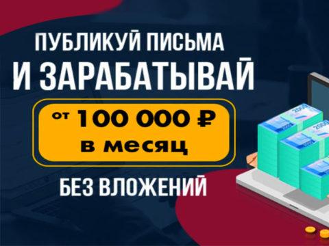 Публикуй письма и зарабатывай от 100 000 рублей в месяц