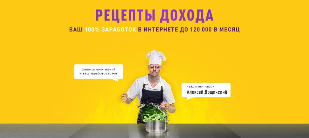 «Рецепты Дохода» Ваш 100% заработок в интернете