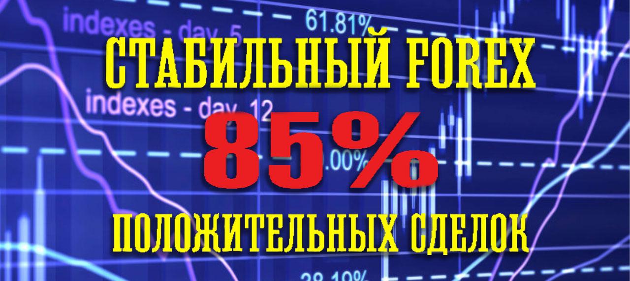 Стабильный Forex 85% прибыли