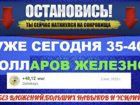 УЖЕ СЕГОДНЯ 35-40 ДОЛЛАРОВ ЖЕЛЕЗНО
