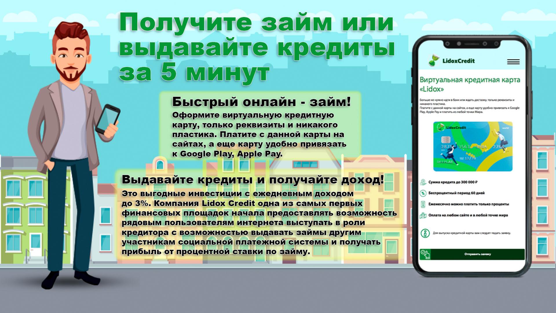 Lidox Credit - современная альтернатива банковским кредитам и кредитным картам