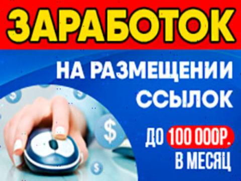 заработок на размещении ссылок до 100 000 рублей в месяц