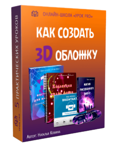 БОНУС 1 5 практических уроков по созданию 3D обложки